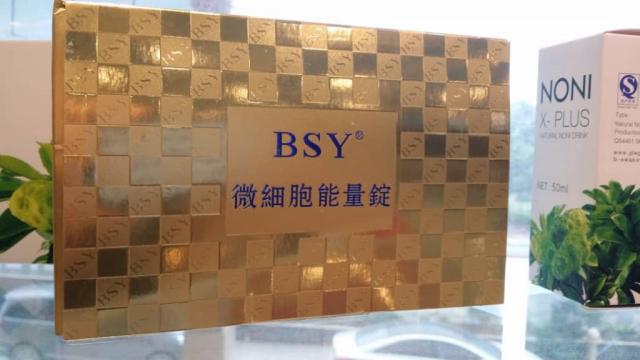 BSY Gold Packaging